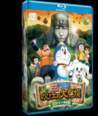 Doraemon - Le Avventure Di Nobita E Dei Cinque Esploratori (2014).mkv MD Mp3 BluRay 720p BluRay